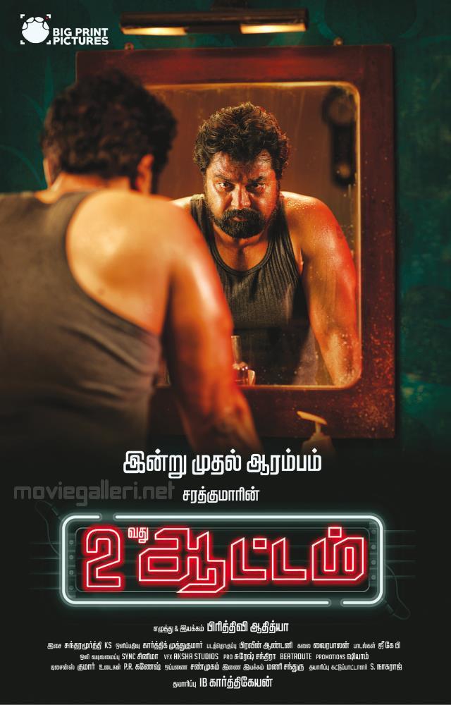 Actor Sarathkumar Rendaavathu Aattam First Look Poster