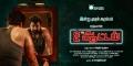Actor Sarathkumar Rendavathu Aattam Movie First Look Poster