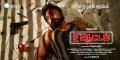 Sarathkumar Rendaavathu Aattam Movie First Look Poster