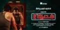 Sarathkumar Rendavathu Aattam Movie First Look Poster
