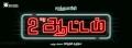 Sarathkumar Rendavathu Aattam Movie Title First Look Poster