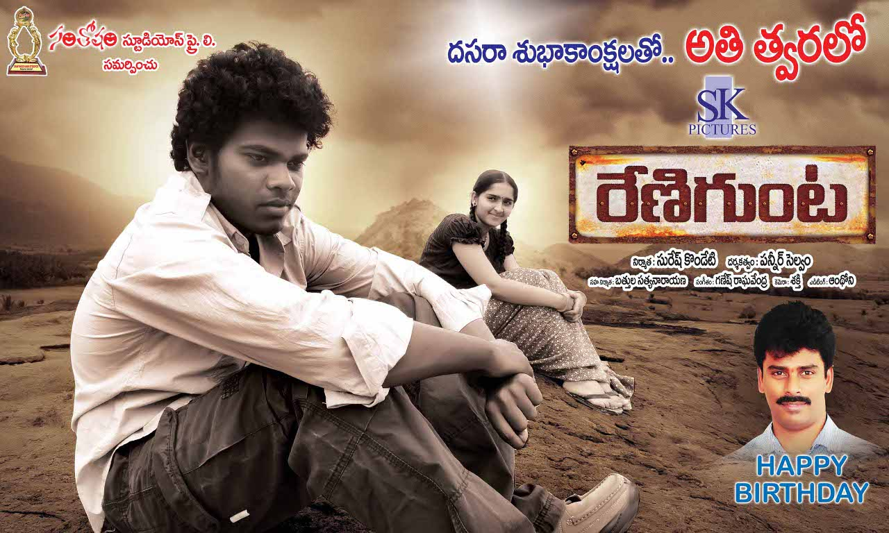 Renigunta Movie Wallpapers