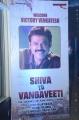 RGV Journey Shiva to Vangaveeti Event Stills