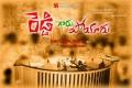 Ram Gopal Varma's Reddy Garu Poyaru