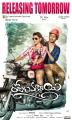 Kruthika, Chetan Maddineni in Rojulu Marayi Movie Releasing Tomorrow Posters