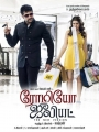 Jayam Ravi, Hansika Motwani in Romeo Juliet Movie Release Posters