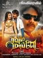 Mamta Mohandas, Vishnu Manchu, Nagarjuna in Rowdy Mapla Movie Release Posters