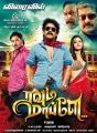 Vishnu Manchu, Nagarjuna, Mamta Mohandas in Rowdy Mapla Movie Release Posters