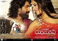 Rana, Anushka in Rudhramadevi Movie Wallpapers