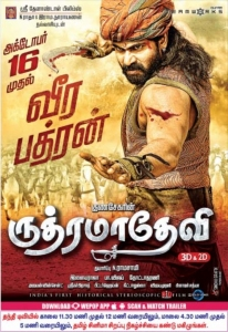 Rana Daggubati in Rudhramadevi Movie Release Posters