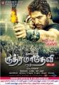Allu Arjun in Rudhramadevi Movie Release Posters