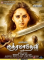Anushka Shetty's Rudhramadevi Movie Release Posters