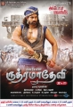 Rana Daggubati in Rudhramadevi Movie Release Posters