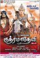 Anushka's Rudhramadevi Movie Release Posters