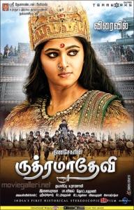 Anushka's Rudramadevi Tamil Movie First Look Poster.