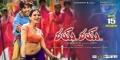 Srinivas, Aksha in Rye Rye Telugu Movie Release Wallpapers