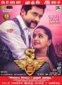 Suriya, Anushka in S3 Audio Release Posters