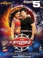 Nargis Fakhri, Prashanth in Saahasam Movie Release Posters
