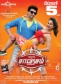 Prashanth, Amanda in Saahasam Movie Release Posters