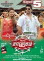 Amanda, Prashanth in Saahasam Movie Release Posters