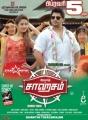 Amanda, Prashanth in Saahasam Movie Release Posters