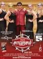 Actor Prashanth in Saahasam Movie Release Posters