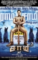 Vikram Saamy 2 Movie Release Today Posters