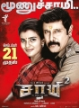 Aishwarya Rajesh Vikram Saamy 2 Movie Release Posters