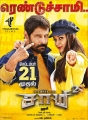 Vikram Keerthy Suresh Saamy 2 Movie Release Posters