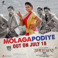 Aishwarya Rajesh Saamy Square Molagapodiye Single Track Release Poster