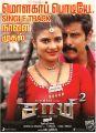 Aishwarya Rajesh Vikram Saamy 2 Movie Molagapodiye Song Release Poster
