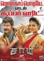 Vikram Aishwarya Rajesh Saamy 2 Movie Molagapodiye Song Super Hit Poster