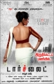 Actress Sadha Torchlight Movie First Look Poster