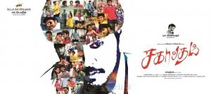 Sagaptham Movie Wallpapers