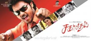 Actor Shanmuga Pandian in Sagaptham Movie Wallpapers