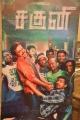 Saguni Movie Press Meet Stills