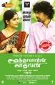 Muktha Bhanu, PV Prasad in Sagunthalavin Kadhalan Movie Poster