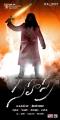 Sahasra Telugu Movie Posters