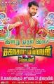 Actor Jayam Ravi in Sakalakala Vallavan Movie Audio Launch Posters