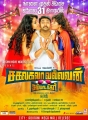 Trisha, Jayam Ravi, Anjali  in Sakalakala Vallavan Movie Audio Launch Posters