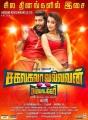 Jayam Ravi, Trisha in Sakalakala Vallavan Movie Audio Launch Posters