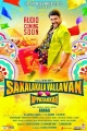 Jayam Ravi in Sakalakala Vallavan Movie Audio Launch Posters