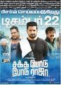 Robo Shankar, Santhanam, Vivek in Sakka Podu Podu Raja Movie Release Posters