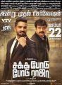 Santhanam, Vivek in Sakka Podu Podu Raja Movie Release Posters