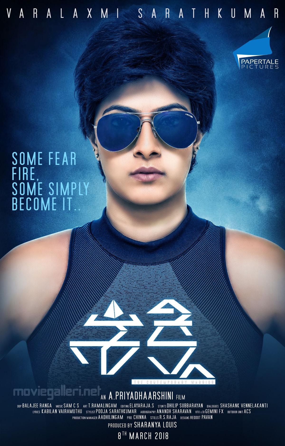 Actress Varalaxmi Sarathkumar Shakthi Telugu Movie First Look Posters