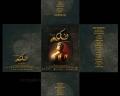 Salim Audio Release Invitation Wallpapers