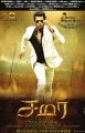 Actor Vishal in Samar Movie Audio Release Posters