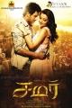 Vishal, Trisha in Samar Movie Audio Release Posters