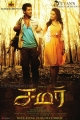 Vishal, Trisha in Samar Audio Release Posters