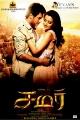 Vishal - Trisha Samar Movie Diwali Special Posters
